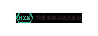林薬品機械株式会社